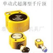 单动超簿千斤顶电动液压千斤顶分离式千斤顶