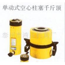 厂家直销供应单动式中空千斤顶空心顶液压千斤顶电动液压千斤顶