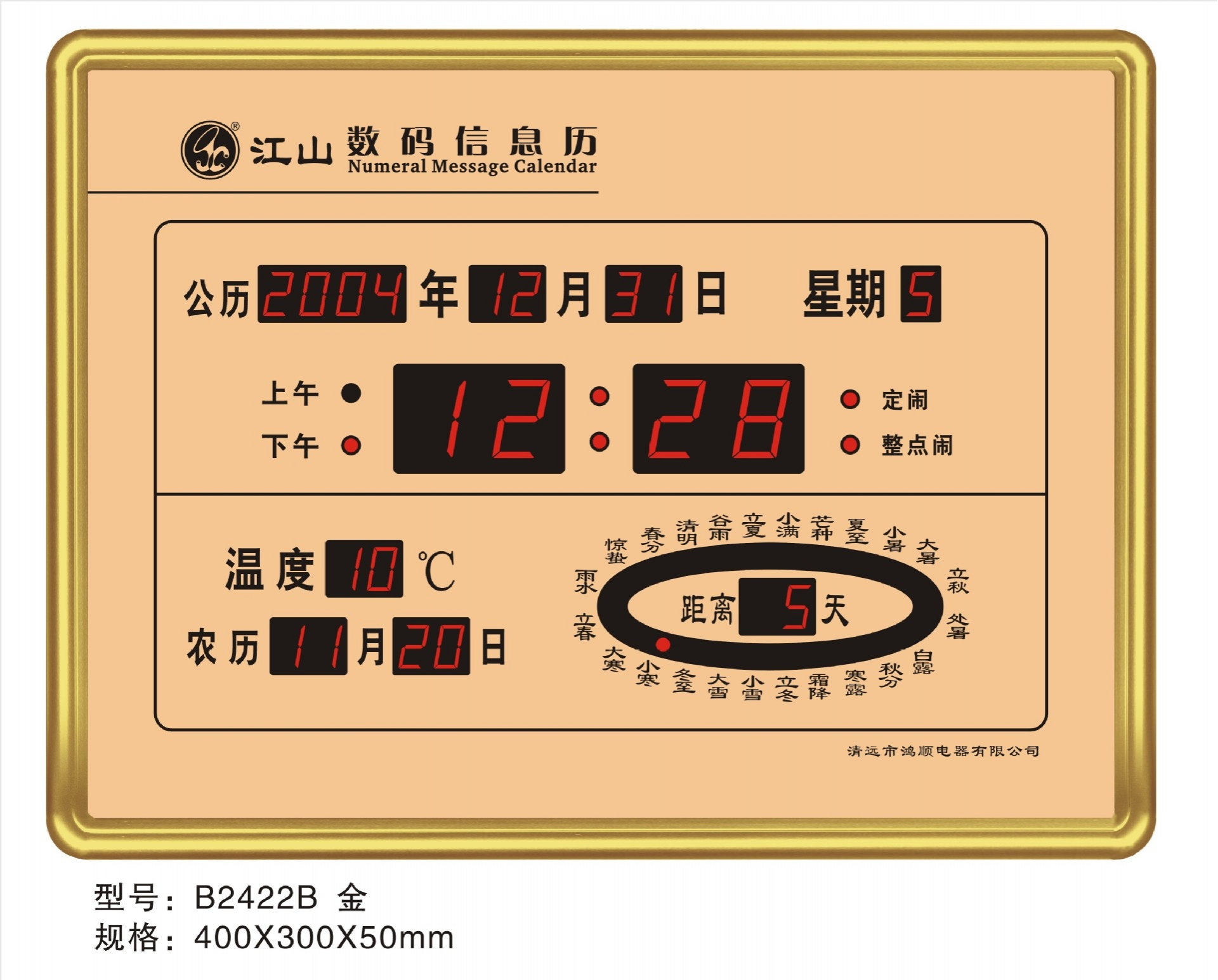 江山led夜光挂钟 电子万年历 2422 qcw29304