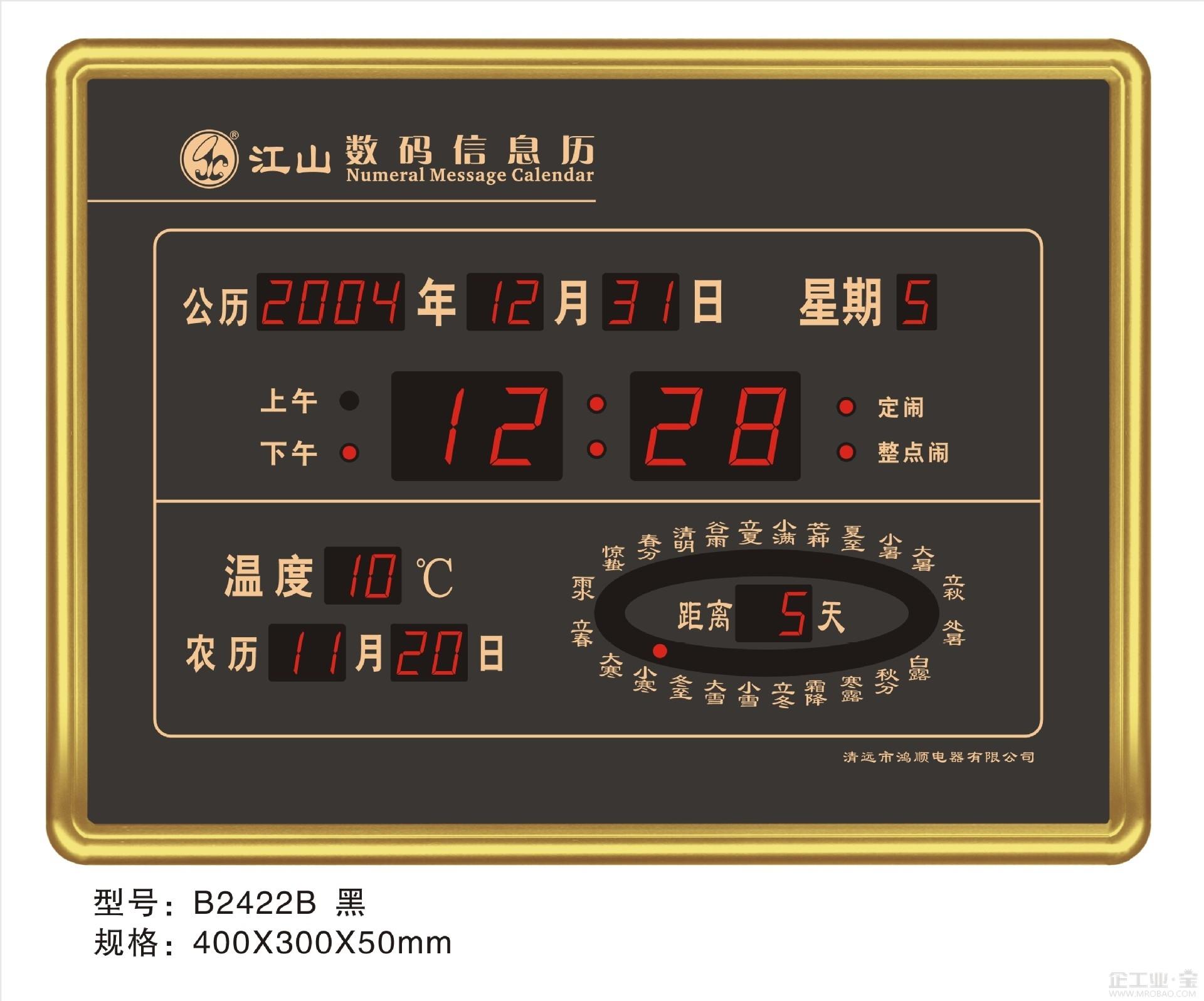 江山led夜光挂钟 电子万年历 2422 加贴膜