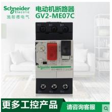 施耐德 电动机断路器 GV2-ME07C 1.6-2.5A QCW25624