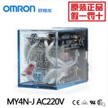 原装欧姆龙 OMRON 小型继电器 MY4NJ AC220V