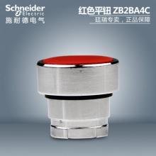 Schneider Electric/施耐德弹簧复位平头按钮头ZB2-BA4C