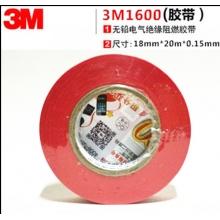 3M 1600电气绝缘胶带