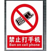 30*40cm 室内写真贴纸 禁止拨打手机