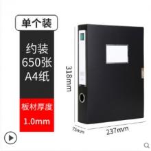 得力 5603 厚度7.5CM A4档案盒(A4黑色)