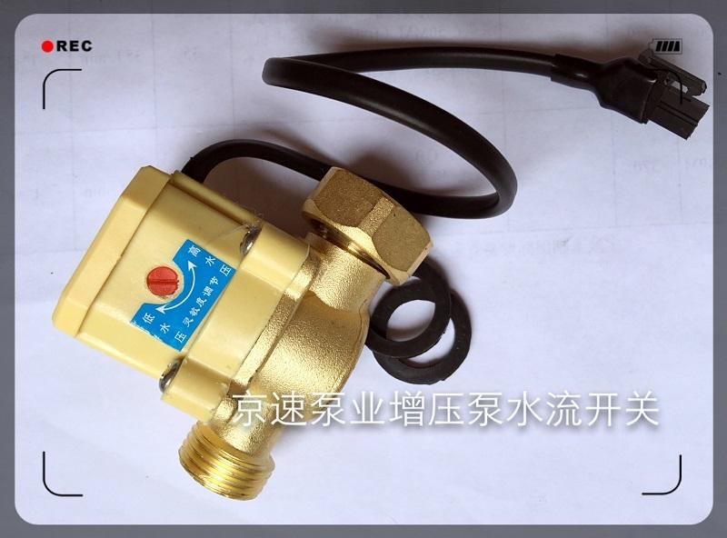 可调速增压泵水流开关,自动开关