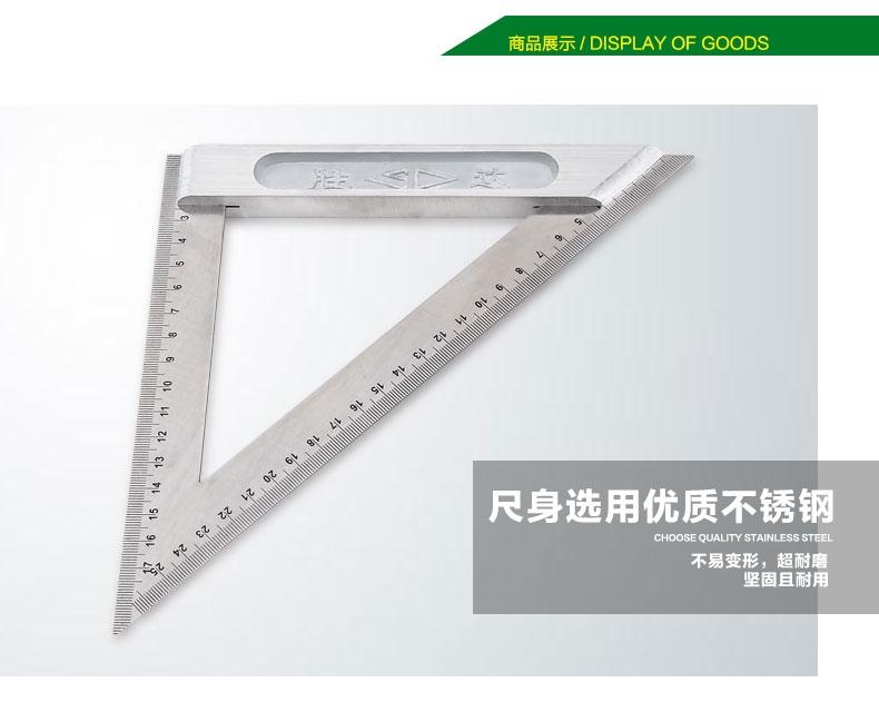 胜达工具铝合金三角尺