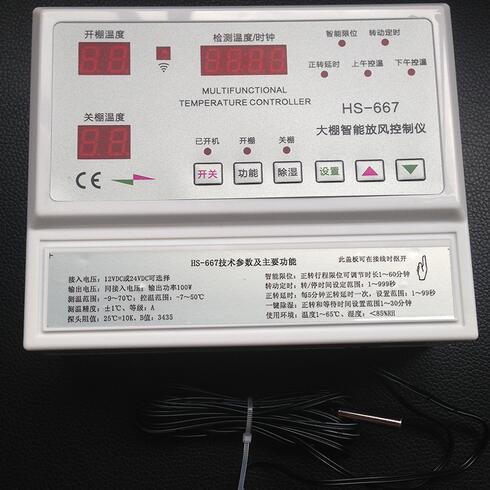 贝龙hs-667智能大棚温度控制器 放风减速电机温控器正反转定时